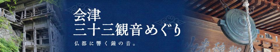 仏都に響く鐘の音。「会津三十三観音めぐり」