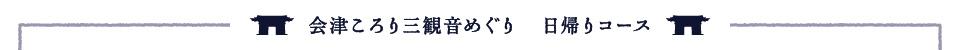 会津ころり三観音めぐり 日帰りコース