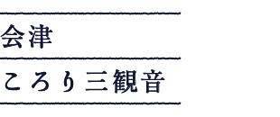 会津三十三観音の歴史