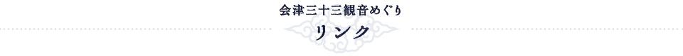 会津三十三観音めぐり リンク