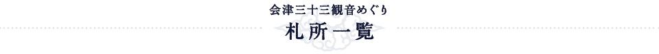 会津三十三観音めぐり 札所一覧