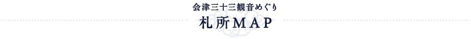 会津三十三観音めぐり 札所MAP