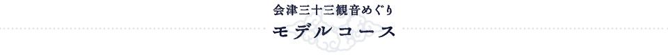 会津三十三観音めぐり モデルコース