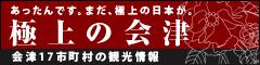 極上の会津バナー240×60