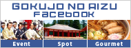 Gokujo-no-Aizu Facebook