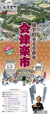 城下町を歩こう。会津楽市
