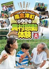 南会津町ぼくらの農村感動体験
