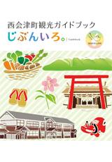 西会津町観光ガイドブック じぶんいろ。