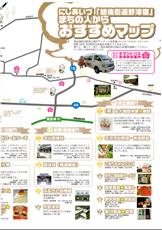 西会津おすすめマップ