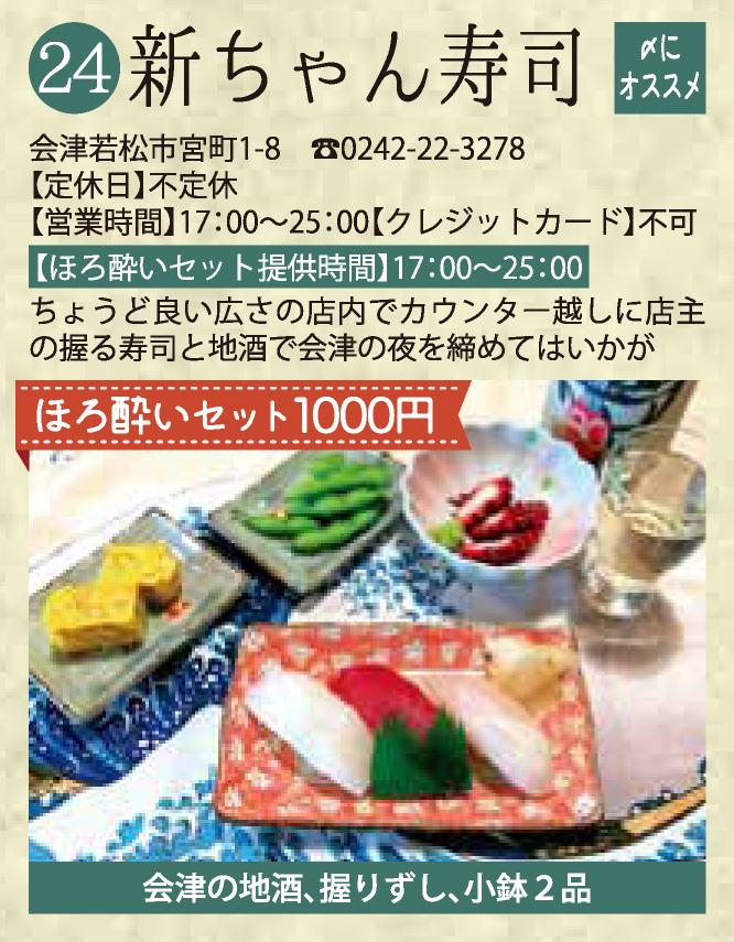 新ちゃん寿司