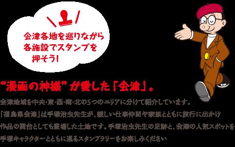 漫画の神様が愛した会津