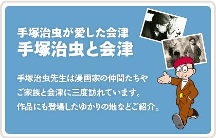 手塚治虫と会津