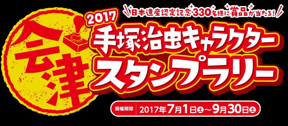 手塚治虫キャラクタースタンプラリー
