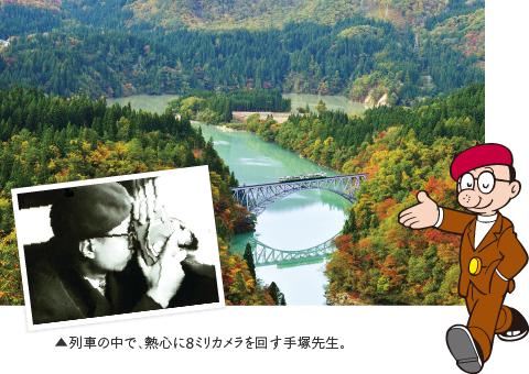 手塚治虫と会津/列車の中で、熱心に8ミリカメラを回す手塚先生