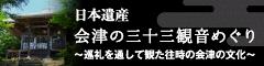 会津の三十三観音めぐり