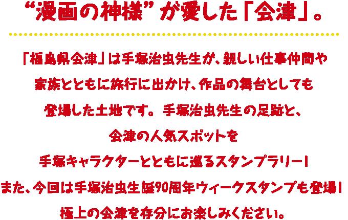 手塚治虫キャラクターが大集合!!