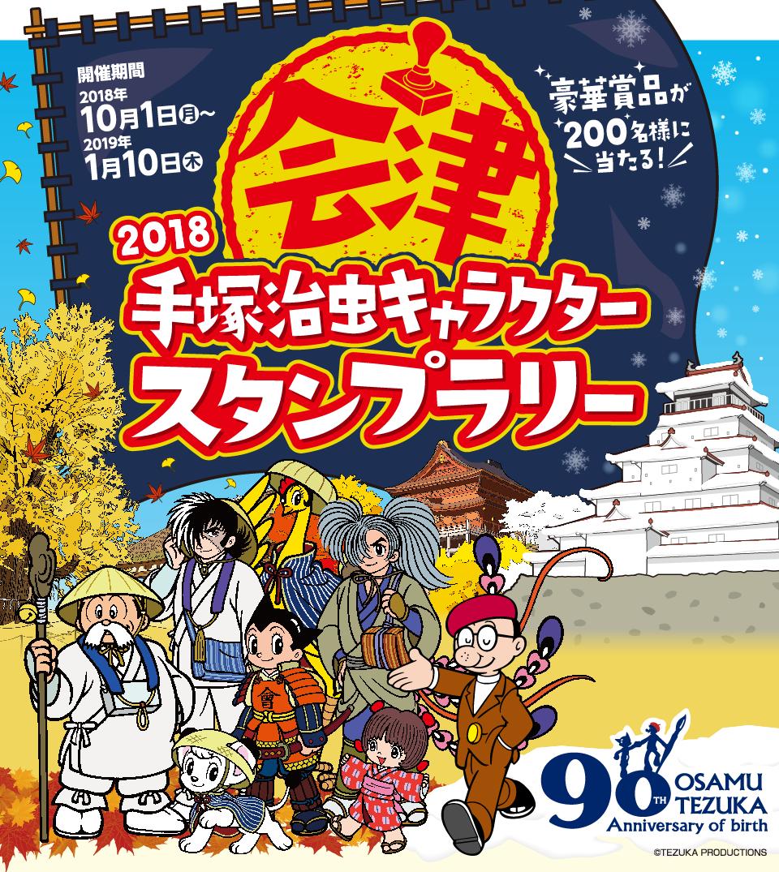 会津 手塚治虫キャラクタースタンプラリー