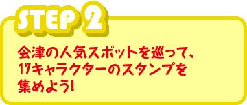 STEP2 会津の人気スポットを巡って、17キャラクターのスタンプを集めよう!