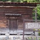 尾瀬の玄関口 福島県檜枝岐村指定文化財 セイロウ造り板倉