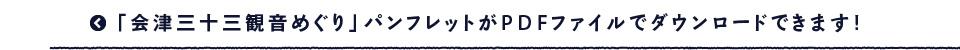 「会津三十三観音めぐり」パンフレットがPDFファイルでダウンロードできます!