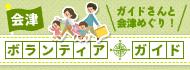 会津ボランティアガイド
