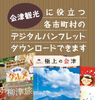デジタルパンフレットダウンロード