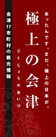 会津17市町村の観光情報「極上の会津」あったんです。まだ、極上の日本が・・・~