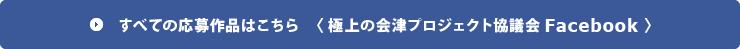 すべての応募作品はこちら。【極上の会津プロジェクト協議会 Facebookページ】