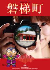 磐梯町 観光ガイドブック