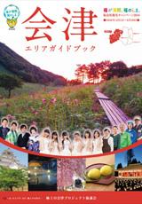 会津エリアガイドブック