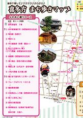 喜多方市まち歩きマップ