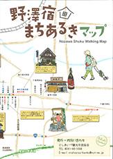 野沢宿まちあるきマップ