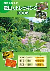 登山&トレッキングブック