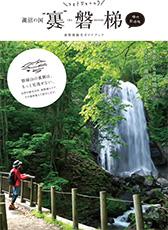 裏磐梯観光ガイドブック