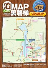 泊MAP裏磐梯