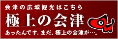 Gokujo-no Aizu
