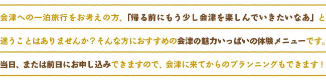 会津の魅力いっぱいの体験メニュー。当日、または前日にお申し込みできます。