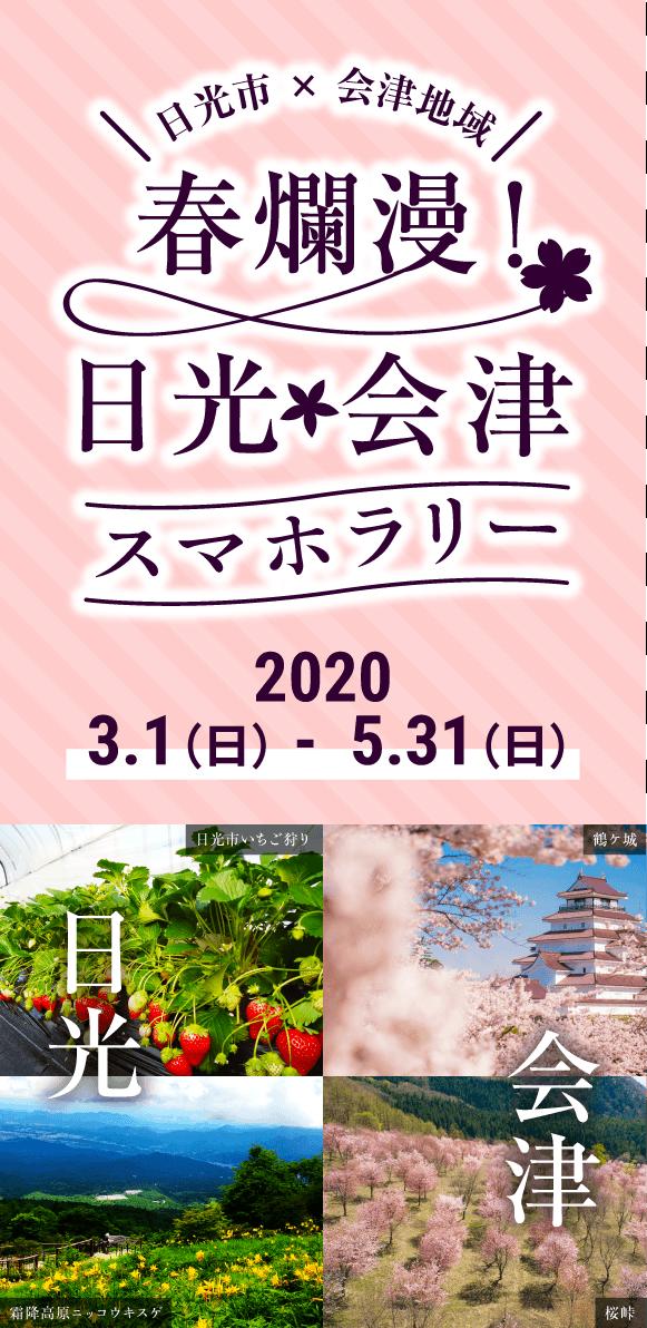 春爛漫!日光・会津スマホラリー