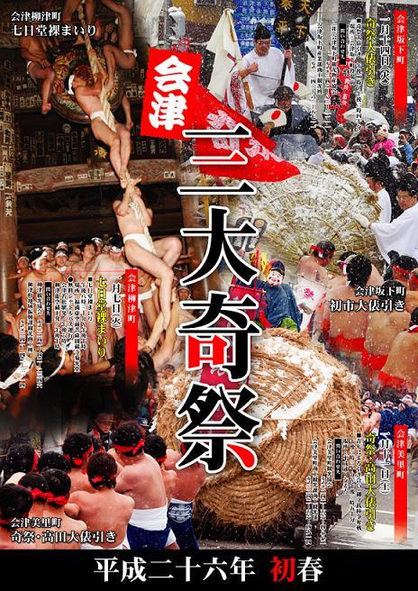 会津三大奇祭2015R