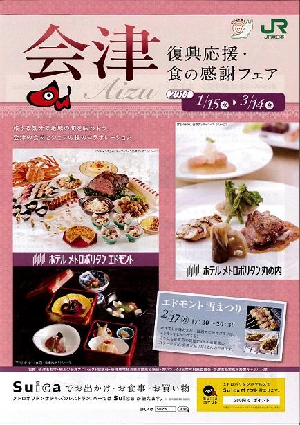 会津復興応援・食の感謝フェアチラシ (1)_加工画像