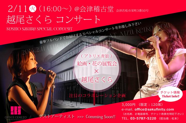 20140211_koshio