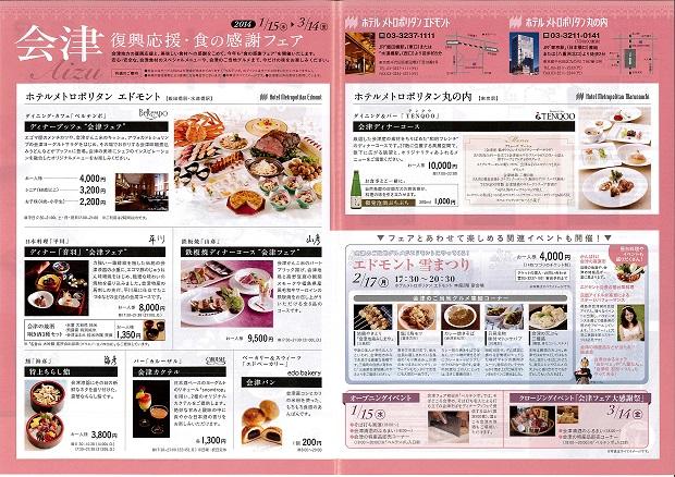 会津復興応援・食の感謝フェアチラシ (2)_01加工画像