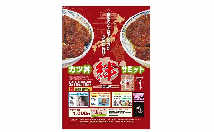 カツ丼サミット-A2ポスターhenkou