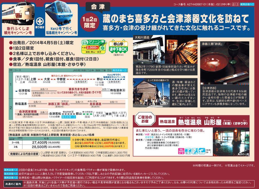 蔵のまち喜多方と会津漆器文化を訪ねて