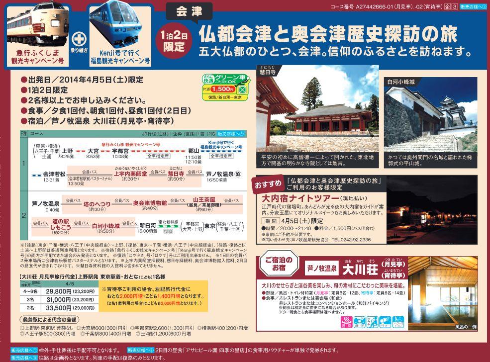 仏都会津と奥会津歴史探訪の旅