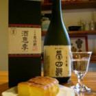 榮川の酒ケーキ