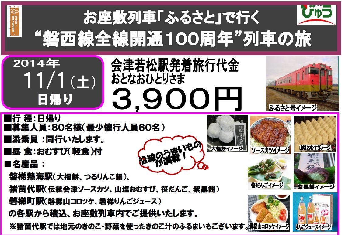11.1チラシ(若松駅発着)