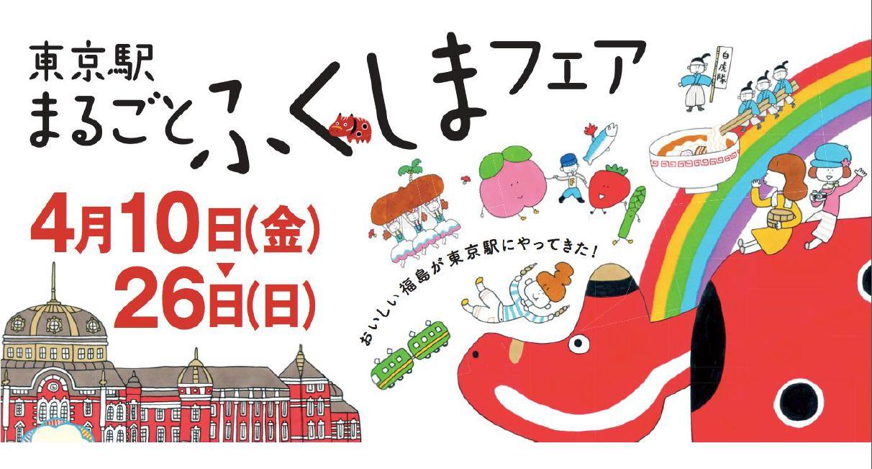 東京駅まるごとふくしま画像
