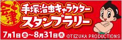 bnr_stamp_240-80
