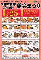 駅弁まつり(会津若松)2016.6-001